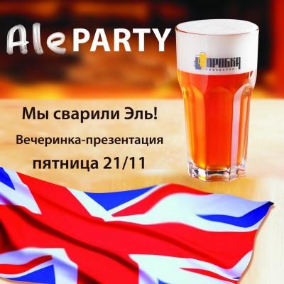Пробка Ale - новый сорт от харьковской пивоварни Пробка