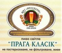 В Хмельницком открылась новая мини-пивоварня