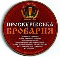 Броварня Проскуров ресторана София. Хмельницкий