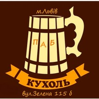 Паб Кухоль. Львів