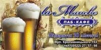 Паб-кафе La Manche | Ла Манш. Кировоград
