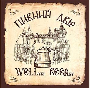 Пивний двір WELLyki BEERky - новая жизнь тернопольского Тарпана