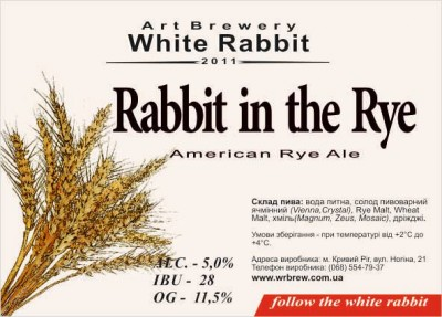 Rabbit in the Rye - новинка от White Rabbit Craft Brewery