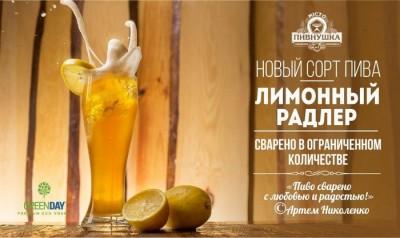 Лимонадный лагер - новый сорт от харьковской Пивнушки