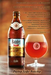 Баварское пиво Rauder