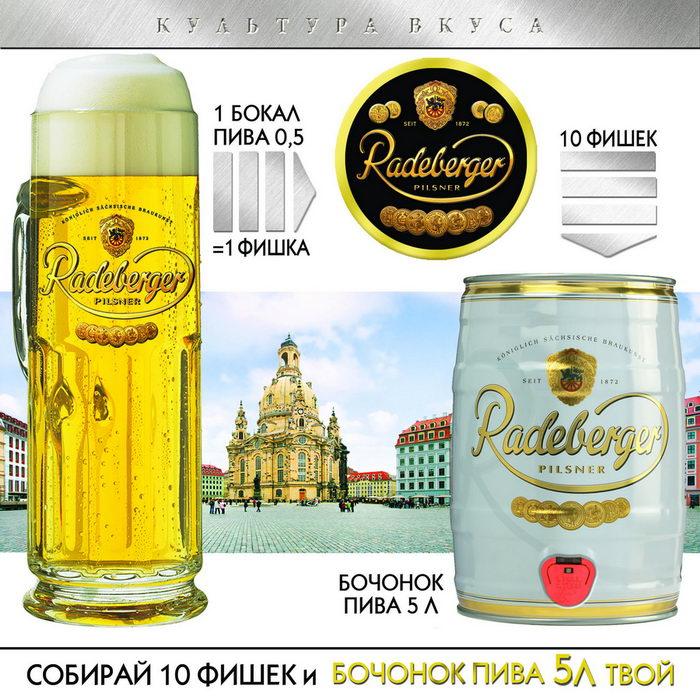 Акция от Rаdeberger: Выпей 10 бокалов пива 0,5 и получи бочонок пива