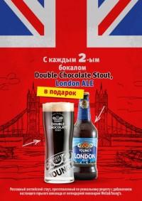 Акция на английское пиво в Руда борода и River pub