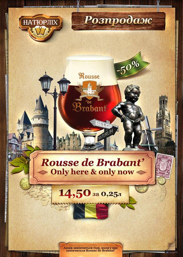 Rousse de Brabant в Натюрлихе со скидкой!