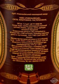 Дегустация пива Ровеньківське Світле и Гримучий ключ в PivBarr