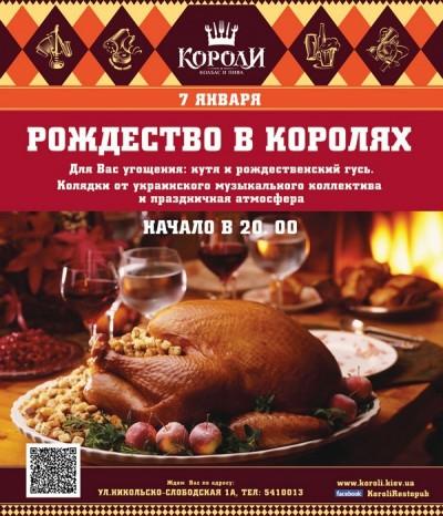Рождество в Короли Колбас и Пива