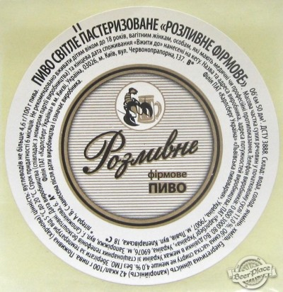 Розливне Фірмове от Carlsberg Ukraine