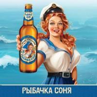 Дегустация пива Рыбачка Соня