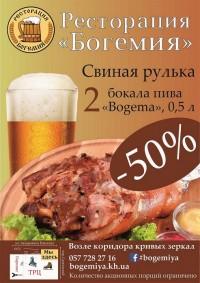 Скидка 50% на свиную рульку + два бокала пива в ресторации Богемия