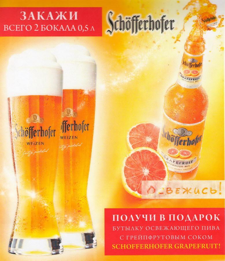 Заказали два бокала обычного пива, получили бутылку фруктового
