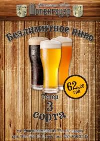 Безлимитное пиво и Бюстгальтер-Party в пивной Шопенгауэр