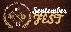В сентябре в Киеве пройдет SeptemberFEST