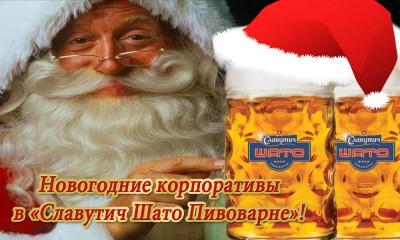Новогодние корпоративы в Славутич Шато