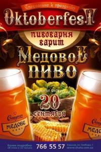 Медовое - новый сорт от харьковского Славутич Шато