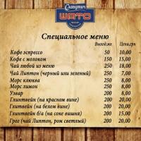 Специальное меню от Славутич Шато