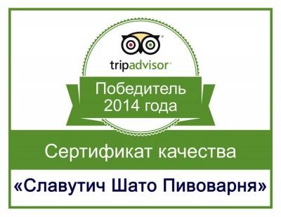 Славутич Шато получил награду от TripAdvizor