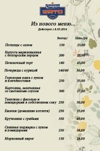 Новинки меню и спортивная афиша от Славутич Шато
