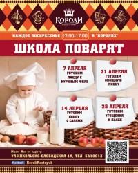 Мастер-классы Школы поварят ресторана Короли в апреле