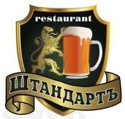 Паб-ресторан Штандартъ. Киев