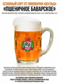 Пшеничное Баварское - новый старый сорт от Шульца