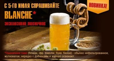 Бланш от николаевской пивоварни Генрих Шульц