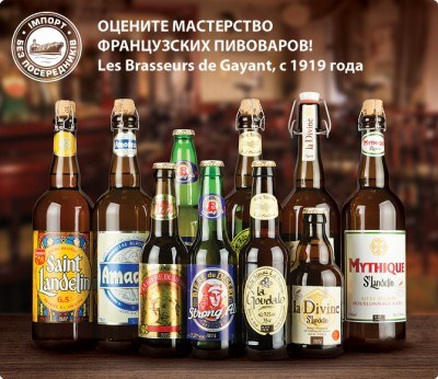 Пиво Les Brasseurs de Gayant