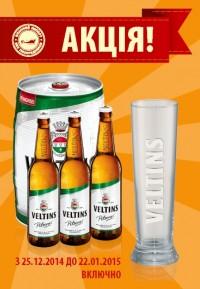 Акция с бокалами Veltins в Сильпо