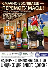 Акции на пиво в Сильпо