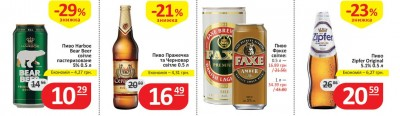 Акции на пиво в Амсторе