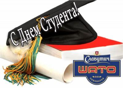 День Студента в «Славутич Шато»