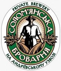Ресторан «Соломянська броварня» | «Соломенская пивоварня» на Подоле. Киев