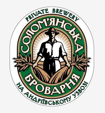 Открытие Соломенской пивоварни на Андреевском спуске