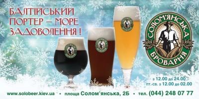 Новый портер в Соломенской пивоварне