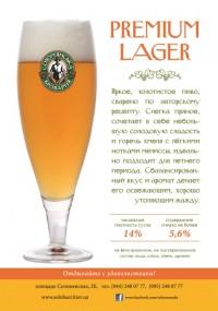 Premium Lager - новый сорт от Соломенской броварни