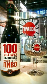 100 варка от Правда. Beer Theatre.