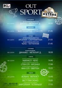Акция на Ferdinand и футбол в Аутпабе и Подшоффе