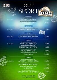 Футбольные трансляции в Аутпабе и Подшоффе
