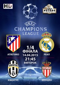 Лига Чемпионов в Подшоффе и Аутпабе