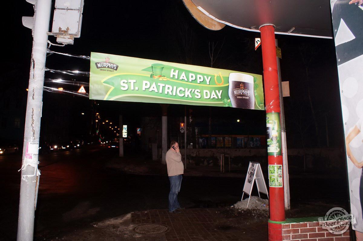 Открытие Боббер паба и празднование дня Святого Патрика