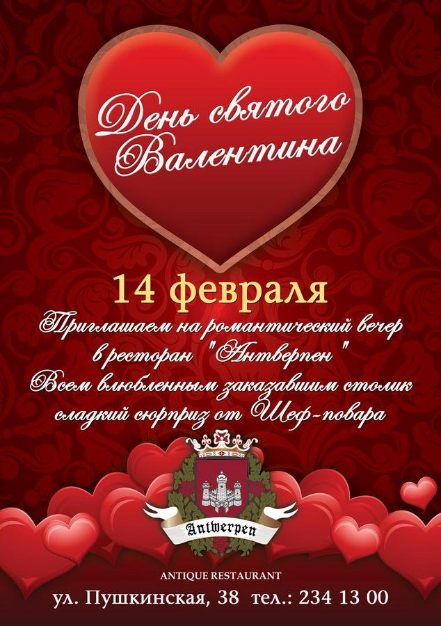 День Святого Валентина в ресторане Антверпен