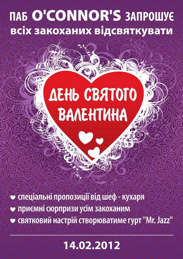 День Святого Валентина паб OCONNORS