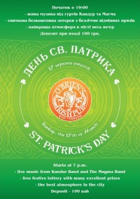 День Святого Патрика в O'BRIEN'S