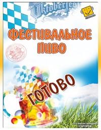 Фестивальное пиво в сети пивоварен Старгород