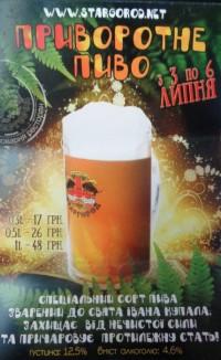 Пиво Приворотне в львовском Старгороде