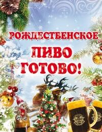 Рождественское в сети ресторанов Старгород