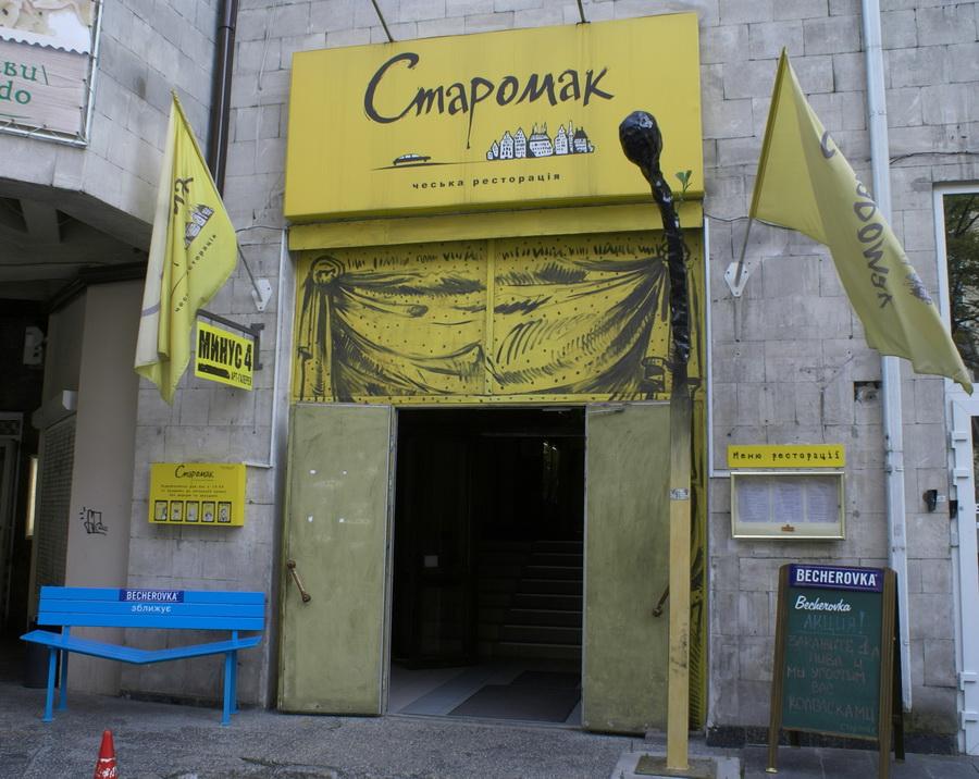 Чешский ресторан Старомак. Вход